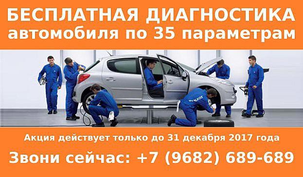 Бесплатная диагностика автомобиля в Ставрополе по 35 параметрам